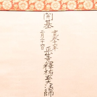 shousan_kaiki_1511