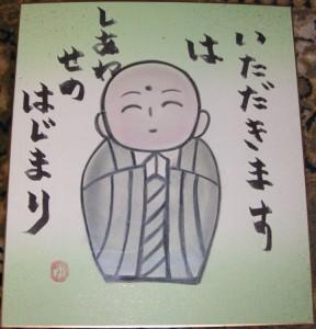 【前坊守の趣味】