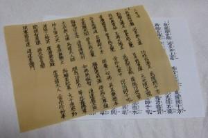 写経「三誓偈」