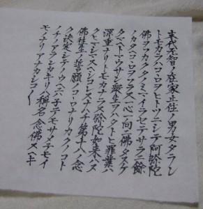 写経「お文①~末代無智章~」