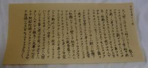 写経「お文②~白骨章~」